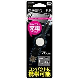 アローン ALLONE PS Vita2000用 巻き取りUSBケーブル ブラック【PSV(PCH-2000)】