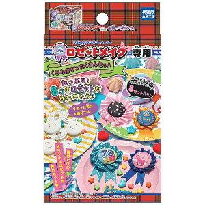 タカラトミーアーツ TAKARA TOMY ARTS ロゼットメイク くるみボタンいっぱいセット
