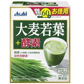アサヒグループ食品 Asahi Group Foods 大麦若葉+酵素 60袋 〔栄養補助食品〕【代引きの場合】大型商品と同一注文不可・最短日配送