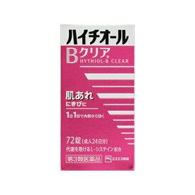 【第3類医薬品】 ハイチオールBクリア(72錠)〔ビタミン剤〕【wtmedi】エスエス製薬 SSP
