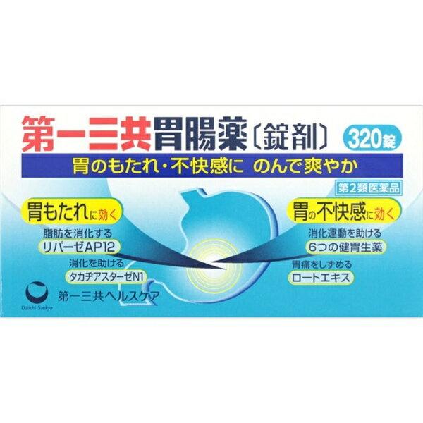 【第2類医薬品】 第一三共胃腸薬錠剤(320錠)〔胃腸薬〕第一三共ヘルスケア