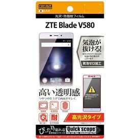 レイアウト rayout ZTE Blade V580用 高光沢タイプ/光沢・防指紋フィルム 1枚入 RT-ZBV58F/A1