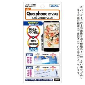 アスデック ASDEC Qua phone用 ノングレアフィルム3 NGB-KYV37