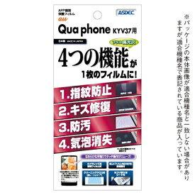 アスデック ASDEC Qua phone用 AFPフィルム AFP-KYV37