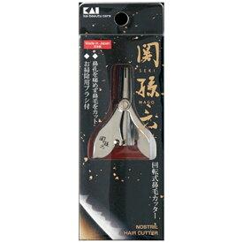 貝印 HC3513 関孫六 回転式鼻毛カッター