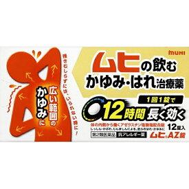 【第2類医薬品】 ムヒAZ錠(12錠)★セルフメディケーション税制対象商品【wtmedi】池田模範堂