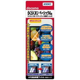 アスデック ASDEC らくらくホン ベーシック4 F-01G用 ARフィルム AR-F01G