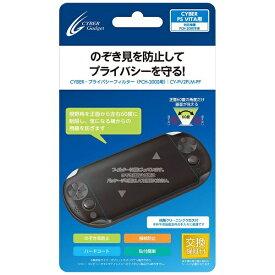 サイバーガジェット CYBER Gadget CYBER・プライバシーフィルター(PCH-2000用)【PSV(PCH-2000)】
