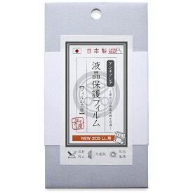リコンセプト Newニンテンドー3DS LL用 液晶保護フィルム<アンチグレア>【New3DS LL】