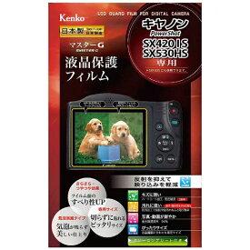 ケンコー・トキナー KenkoTokina マスターG液晶保護フィルム(キヤノン PowerShot SX420 IS/SX530 HS専用) KLPM-CPSSX420IS[KLPMCPSSX420IS]