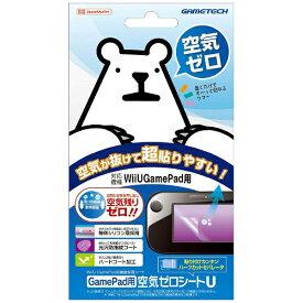 ゲームテック GAMETECH GamePad用 空気ゼロシートU 【Wii U】