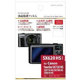 ハクバ HAKUBA 【ビックカメラグループオリジナル】液晶保護フィルム(キヤノン PowerShot SX620 HS / SX720 HS / SX710 HS / SX700 HS / SX610 HS専用) BKDGF-CASX720[BKDGFCASX720]【point_rb】