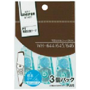 プラス PLUS [修正テープ] ホワイパーPT 交換テープ3個パック (テープ幅:5mm) WH-645R-3P