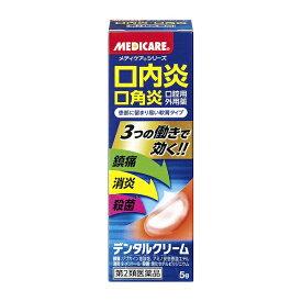 【第2類医薬品】 メディケアデンタルクリーム(5g)【wtmedi】森下仁丹 Morishita Jintan