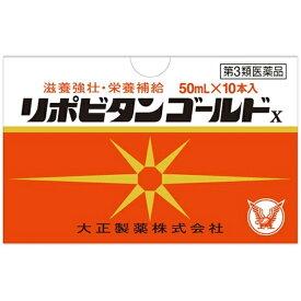 【第3類医薬品】 リポビタンゴールドX(50mL×10本)〔栄養ドリンク〕【wtmedi】大正製薬 Taisho