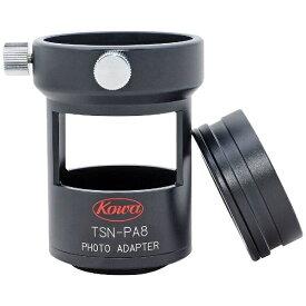 KOWA 興和 デジタル一眼カメラ用デジスコアダプター TSN-PA8[TSNPA8]
