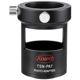 KOWA 興和 デジタル一眼カメラ用デジスコアダプター TSN-PA7A[TSNPA7A]