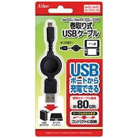 アクラス New3DSLL/New3DS/3DSLL/3DS用巻取り式USBケーブル【New3DS/New3DS LL/3DS/3DS LL】