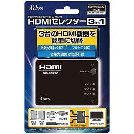 アクラス PS4/PS3/PSVitaTV/WiiU用HDMIセレクター3in1【PS4/PS3/Vita TV/Wii U】