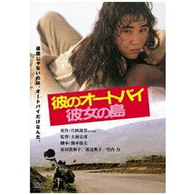角川映画 KADOKAWA 彼のオートバイ、彼女の島 【DVD】 【代金引換配送不可】