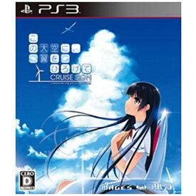 5PB ファイブピービー この大空に、翼をひろげて CRUISE SIGN 通常版【PS3ゲームソフト】