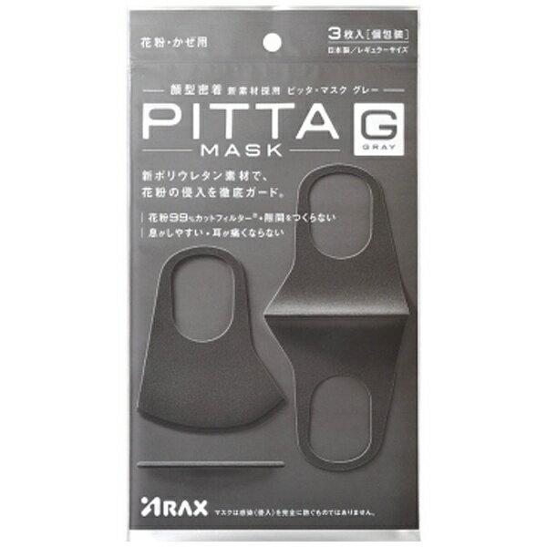 アラクス ARAX PITTA MASK(ピッタマスク) GRAY 3枚入