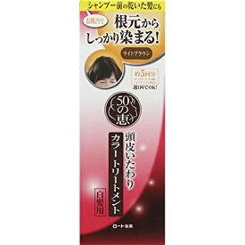 ロート製薬 ROHTO 50の恵 頭皮いたわりカラートリートメント ライトブラウン(150g)【rb_pcp】