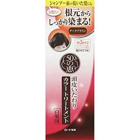 ロート製薬 ROHTO 50の恵 頭皮いたわりカラートリートメント ダークブラウン(150g)【rb_pcp】