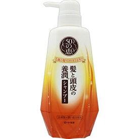 ロート製薬 ROHTO 50の恵 髪と頭皮の養潤シャンプー(400ml)[シャンプー]【wtcool】