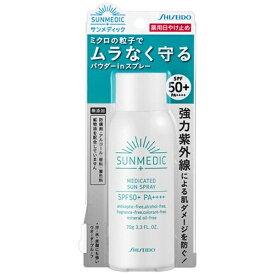 資生堂薬品 SHISEIDO SUNMEDIC(サンメディック)UV薬用サンスプレー(70g) SPF50+ PA++++ [日焼け止め]