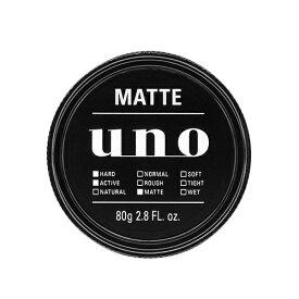 資生堂 shiseido UNO(ウーノ)マットエフェクター(80g)【rb_pcp】