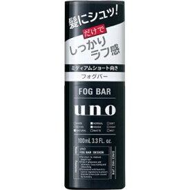 ファイントゥデイ資生堂 Fine Today Shiseido UNO(ウーノ)フォグバー しっかりデザイン(100mL)【rb_pcp】