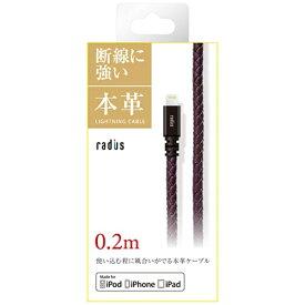 ラディウス radius [ライトニング] ケーブル 充電・転送 (0.2m・モカ)MFi認証 AL-ALW02M [0.2m]