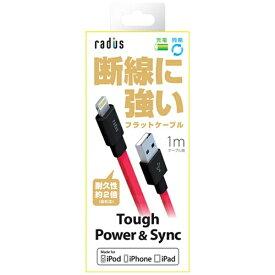 ラディウス [ライトニング] ケーブル 充電・転送 (1m・レッド)MFi認証 AL-ACC51R [1.0m]