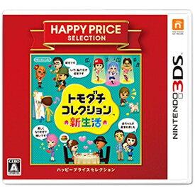 任天堂 Nintendo ハッピープライスセレクション トモダチコレクション 新生活【3DSゲームソフト】