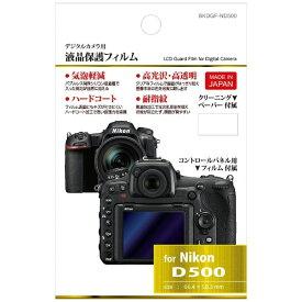 ハクバ HAKUBA 【ビックカメラグループオリジナル】液晶保護フィルム(ニコン D500専用) BKDGF-ND500[BKDGFND500]【point_rb】