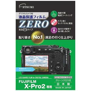 エツミ ETSUMI 液晶保護フィルムZERO(富士フイルム FUJIFILM X-Pro2専用) E-7346[E7346エキショウホゴフィルムゼロ]