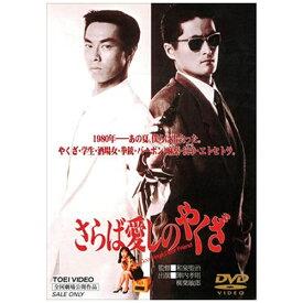 東映ビデオ Toei video さらば愛しのやくざ 【DVD】 【代金引換配送不可】