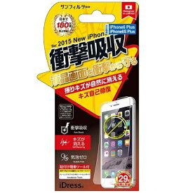 サンクレスト SUNCREST iPhone 6s Plus/6 Plus用 衝撃自己吸収キズ自己修復 I6PS-ASMG[I6PSASMG]