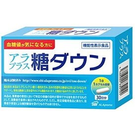SBIアラプロモ SBI ALApromo 【機能性表示食品】 アラプラス 糖ダウン 30日分(30カプセル)