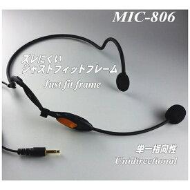 南豆無線 NANZU ヘッドセットマイク (コンデンサー型) MIC-806[MIC806]