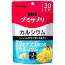 UHA味覚糖 【グミサプリ】カルシウム 30日分