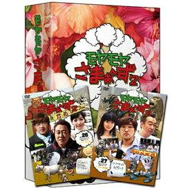 ソニーミュージックマーケティング モヤモヤさまぁ〜ず2 DVD-BOX(VOL.26、VOL.27) 【DVD】