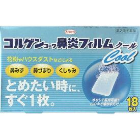 【第2類医薬品】 コルゲンコーワ鼻炎フィルムクール(18枚)〔鼻炎薬〕【wtmedi】KOWA 興和