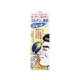 【第2類医薬品】 コルゲンコーワ鼻炎ジェット(30mL)〔鼻炎薬〕【wtmedi】KOWA 興和