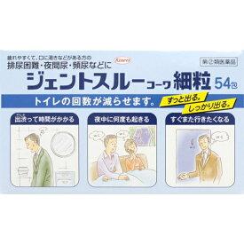 【第(2)類医薬品】 ジェントスルーコーワ細粒(54包)KOWA 興和