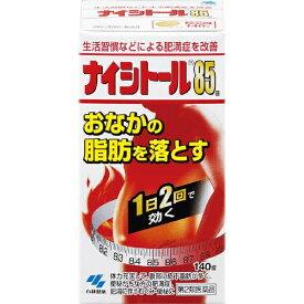 【第2類医薬品】 ナイシトール85a(140錠)【wtmedi】小林製薬 Kobayashi