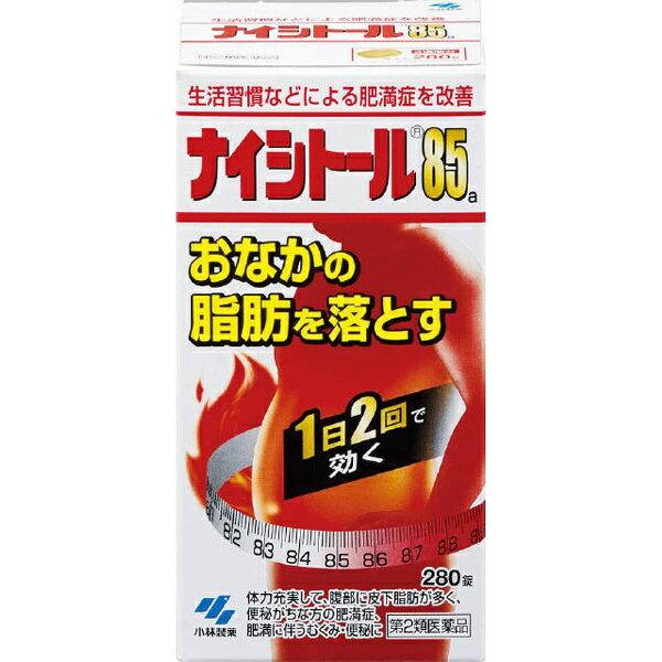 【第2類医薬品】 ナイシトール85a(280錠)小林製薬