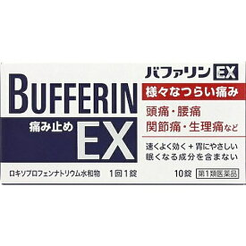【第1類医薬品】 バファリンEX(10錠)〔鎮痛剤〕【第一類医薬品ご購入の前にを必ずお読みください】LION ライオン