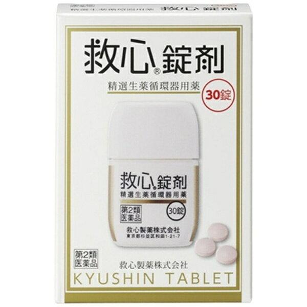 【第2類医薬品】 救心錠剤(30錠)救心製薬 kyushin